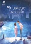 Thai Novel : Suparp Burut Bongkarn Ruk