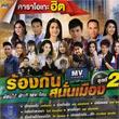 Karaoke DVD : Grammy Gold - Rong Kun Sanun Muang - Vol.2