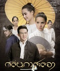 Thai TV series : Klin Kasalong [ DVD ]
