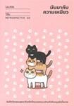 Book : Mun Ma Kub Kwarm Meaw