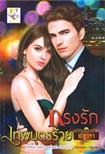 Thai Novel : Krong Ruk Theppabut Raai