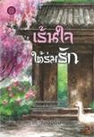 Thai Novel : Rent Jai Tai Rom Ruk
