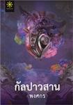 Thai Novel : Kalapawasarn