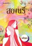 Thai Novel : Song Naree