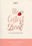 Thai Novel : The Cutest DevilAQ
