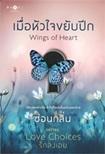 Thai Novel : Wings of Heart