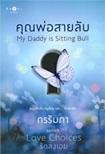Thai Novel : My Daddy is Sitting Bull