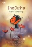 Thai Novel : Devil's Darling