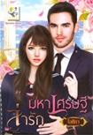 Thai Novel : Maha Setthi Lah Ruk