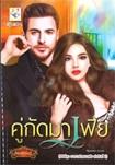 Thai Novel : Koo Kud Mafia
