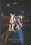 THai Novel : Khong Huang