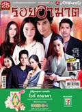 'Roy Arkard' Lakorn magazine (Parppayon Bunterng)