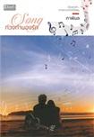 Thai Novel : Song