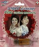 MP3 : Warunee & Koy Pornpimon (USB Drive)