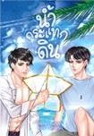 Thai Novel : Num Kratak Din