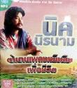 MP3 : Nick Niranarm - Tum Narn Pleng Yib Puer Chewit