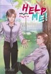 Thai Novel : HELP ME!
