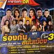 Karaoke DVD : Grammy Gold - Rong Kun Sanun Muang - Vol.3