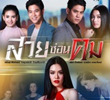 Thai TV series : Suay Sorn Kom[ DVD ]