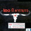 Concert VCDs : Carabao - 20th year Carabao