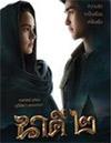 Nakee 2 [ DVD ]