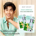 Baby Bright - Cica & Lemon Matte Serum (Pack of 3)