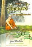 Book : Song Sai Mhai : Bhuddadas Bhikku Koo Mue Manus Buddhism Kub Khon Tua Pai