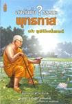 Book : Song Sai Mhai : Dhamma Bhuddadas Poos Hai Noy Nun Lae Dee