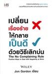 Thai Novel : Plien Rueang Raai Hai Klai Pen Dee