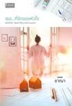 Thai Novel : Thur Tee Ruk Khong Hua Jai