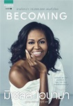 Book : BECOMING