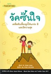 Book : Vaccine Jai