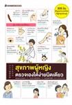 Book : Sukkaparp Pooying Truaj Eang Dai Ngai Niddeaw