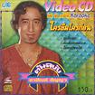 Karaoke VCD : Sayun Sunya - Krai luem krai korn