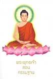 Book : Pr Bhuddachao Sorn Khammatharn