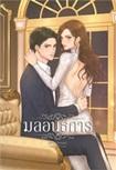 Thai Novel : Mon Anatakarn