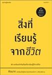 Book : Sing Tee Rean Roo Jark Cheevit