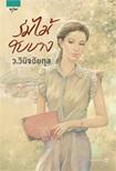 Thai Novel : Rom Mai Bai Barng