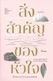 Book : Sing Sumkun Khong Hua Jai