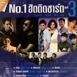 Karaoke DVD : GMM Grammy - No.1 Hit Tid Chart - Vol.3