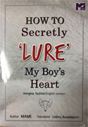 Thai Novel : How to Secretly Lure My Boy's Heart (English Version)