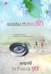 Thai Novel : Paan Rob Sayob Ruk