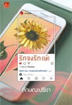 Thai Novel : Ruk Jong Ruk