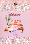 Thai Novel : Pieng Por Wa