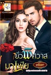 Thai Novel : Yua Pissawass Mafia