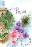Thai Novel : Sai Yai Raai Sanae