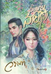 Thai Novel : Sapan Sai Roong