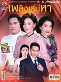 'Plerng Sanaehar' Lakorn magazine (Parppayon Bunterng)