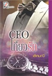 Thai Novel : CEO Kiew Ruk
