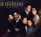 Thai TV series : Samee See Thong [ DVD ]